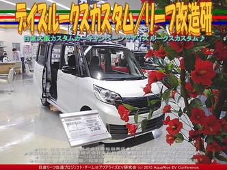 デイズルークスカスタム/リーフ改造研05