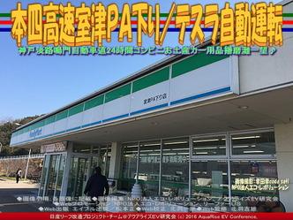 本四高速室津PA下り/テスラ自動運転03