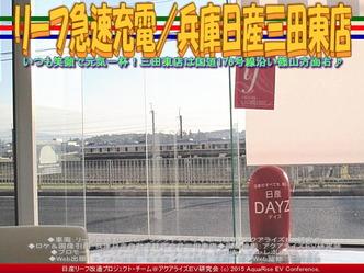 リーフ急速充電/兵庫日産三田東店04