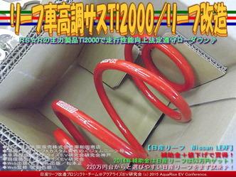 リーフ車高調サスTi2000/リーフ改造01