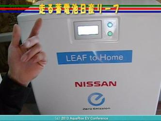 走る蓄電池日産リーフ02@日産リーフ改造