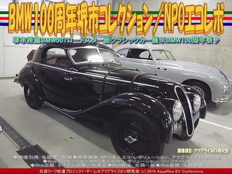 堺市BMWヒストリックカー(4)/328ウェンドラー画像03