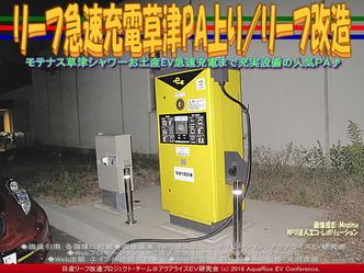 リーフ急速充電草津PA上り/リーフ改造02