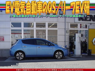 EV電気自動車のQS(2)/リーフEV研02