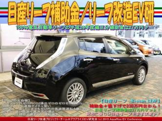 日産リーフ補助金(3)/リーフ改造EV研01