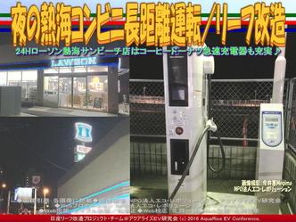 夜の熱海コンビニ長距離運転/リーフ改造02