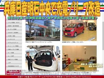 兵庫日産明石中央で充電/リーフ改造01