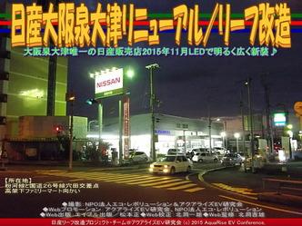 日産大阪泉大津リニューアル/リーフ改造05