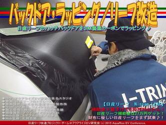 バックドア・ラッピング(4)/リーフ改造01