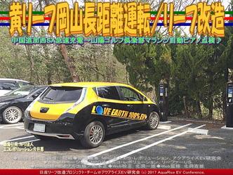 200V普通充電山陽ゴルフ倶楽部/リーフ改造画像03