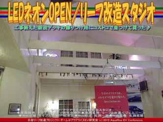 LEDネオンOPEN(3)/リーフ改造スタジオ02