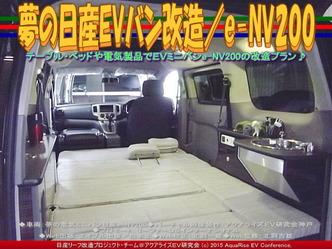 夢の日産EVバン改造/e-NV20003