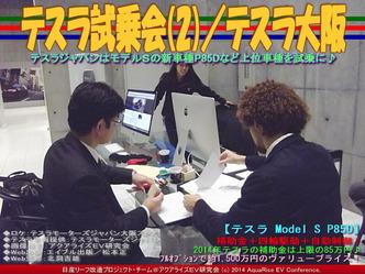 テスラ試乗会(2)/テスラ大阪04