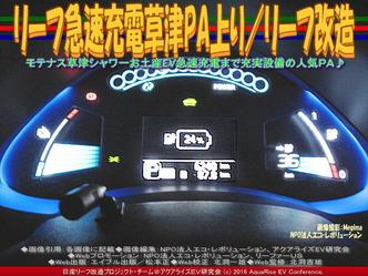 リーフ急速充電草津PA上り/リーフ改造01
