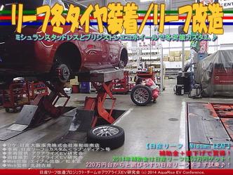 リーフ冬タイヤ装着/リーフ改造03