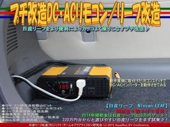 プチ改造DC・ACリモコン/リーフ改造05
