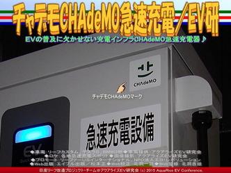 チャデモCHAdeMO急速充電/EV研01