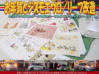 お年賀とジズモエウロ/リーフ改造01