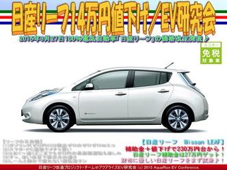 日産リーフ14万円値下げ/EV研究会03