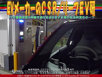 EVメーカーのCSR(3)/リーフEV研03