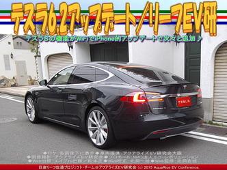 テスラ6.2アップデート(2)/リーフEV研03