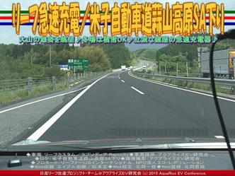 リーフ急速充電/米子自動車道蒜山高原SA下り01