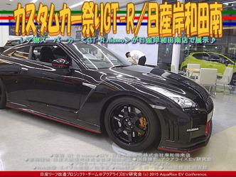 カスタムカー祭りGT-R/日産岸和田南05