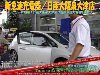新急速充電器/日産大阪泉大津店@日産リーフ改造02