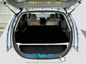 リーフ用簡易ベッド/リーフ車中泊@日産リーフ改造画像3