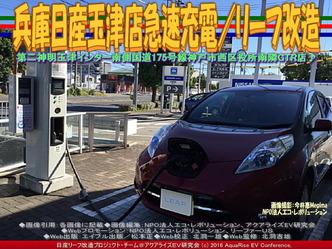 兵庫日産玉津店急速充電/リーフ改造04