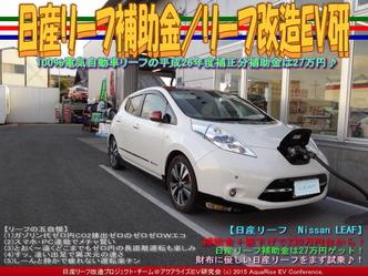 日産リーフ補助金/リーフ改造EV研03