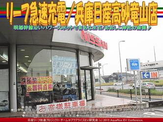 リーフ急速充電/兵庫日産高砂竜山店01