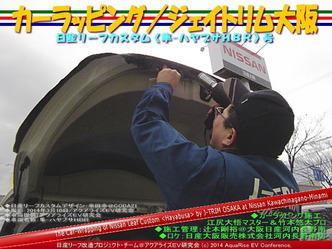カーラッピング/ジェイトリム大阪@日産リーフ改造4