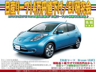 日産リーフ14万円値下げ/EV研究会02