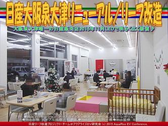 日産大阪泉大津リニューアル/リーフ改造02