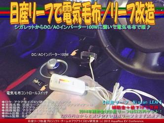 日産リーフで電気毛布/リーフ改造03