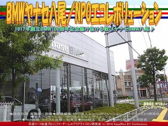 BMWヤナセ八尾/NPOエコレボリューション01