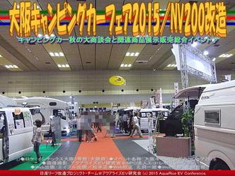 大阪キャンピングカーフェア2015(2)/NV200改造03