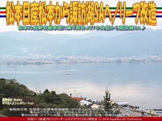 松本日産松本から諏訪湖SAへ(3)/リーフ改造04