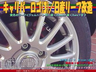 キャリパーロゴ(3)/日産リーフ改造04