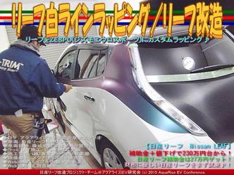 リーフ白ラインラッピング(2)/リーフ改造02