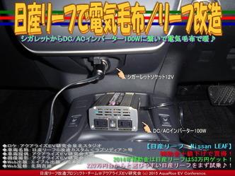 日産リーフで電気毛布/リーフ改造02