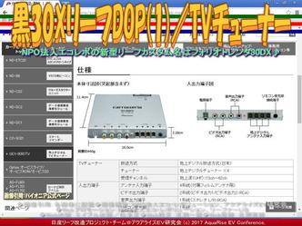 黒30XリーフDOP(1)/TVチューナー画像03