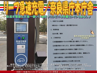 リーフ急速充電/奈良県庁本庁舎01