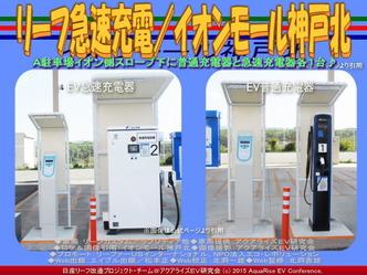 リーフ急速充電/イオンモール神戸北(2)03