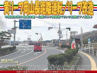黄リーフ岡山長距離運転(2)/リーフ改造画像01