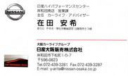CA在田安希名刺/ノートNISMOカスタム(2)/日産岸和田南 ▼ここをクリックで640x380pxls.に拡大します。