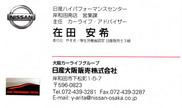 CA在田安希名刺/カメレオン(2)/日産リーフ改造 ▼ここをクリックで640x380pxls.に拡大します。