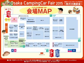 大阪キャンピングカーフェア2015(2)/NV200改造02