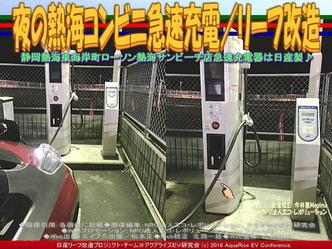 夜の熱海コンビニ急速充電/リーフ改造04